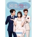 純情に惚れる DVD-BOX1 チョン・ギョンホ DVD