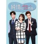 純情に惚れる DVD-BOX2 チョン・ギョンホ DVD