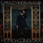 香港的士(通常盤) クレイジーケンバンド CD