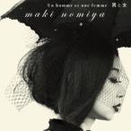 男と女 〜野宮真貴、フレンチ渋谷系を歌う。 野宮真貴 CD