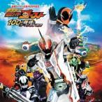 劇場版 仮面ライダーゴースト 100の眼魂とゴースト運命の瞬間 サウンドトラック 仮面ライダー CD