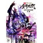 続 全席死刑 -LIVE BLACK MASS 大阪 -  DVD