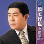 三橋美智也全曲集2017 三橋美智也 CD