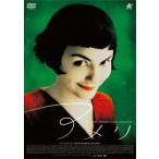 アメリ 廉価版   DVD