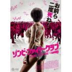 ゾンビ・ファイト・クラブ アンディ・オン DVD