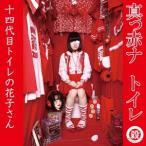 真っ赤ナ トイレ 十四代目トイレの花子さん CD