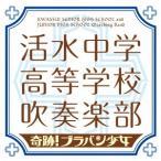 奇跡!ブラバン少女 活水中学・高等学校吹奏楽部 CD