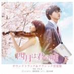 四月は君の嘘 サウンドトラック & クラシック音楽集 / サントラ (CD)