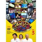 クレイジージャーニー Vol.3 / 松本人志/設楽統/小池栄子 (DVD)画像