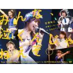 みんな、泣くんじゃねえぞ。宮澤佐江卒業コンサートin 日本ガイシホール SKE48 DVD