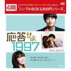 応答せよ 1997 DVD-BOX2<シンプルBOX 5,000円シリーズ> ソ・イングク DVD