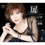 扉 ハン・ジナ CD-Single
