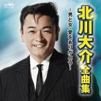 北川大介 全曲集〜男と女・愛をありがとう〜 北川大介 CD