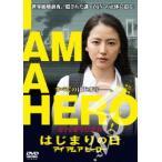 dTVオリジナル「アイアムアヒーロー はじまりの日」 長澤まさみ DVD