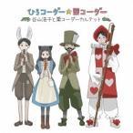 ひろコーダー☆栗コーダー 谷山浩子と栗コーダーカルテット CD