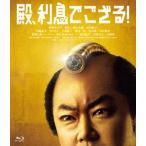 殿、利息でござる! 阿部サダヲ Blu-ray