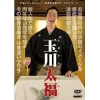 新世紀浪曲大全 玉川太福 玉川太福 DVD