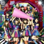 最高かよ(TYPE-B)(DVD付) HKT48 DVD付CD