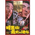 Yahoo!Felista玉光堂暗黒街最大の決斗 鶴田浩二/高倉健 DVD