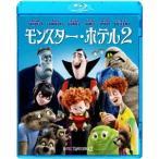 モンスター・ホテル2 Blu-ray