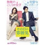 その日の雰囲気 ユ・ヨンソク DVD
