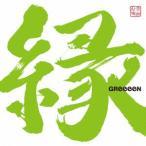 縁(通常盤) / GReeeeN (CD)
