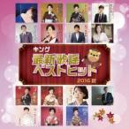 キング最新歌謡ベストヒット2016秋 オムニバス CD