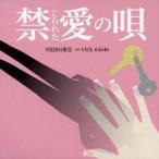 禁じられた愛の唄 オムニバス CD
