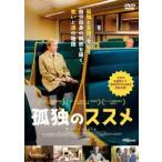 孤独のススメ トン・カス DVD