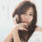 溜息と不安の夜に(DVD付) / 遠藤舞 (CD)