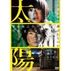 太陽 神木隆之介/門脇麦 DVD
