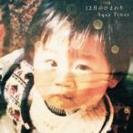12月のひまわり(通常盤) / Aqua Timez (CD)
