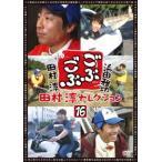 ごぶごぶ 田村淳セレクション16 浜田雅功/田村淳 DVD