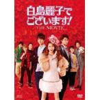 白鳥麗子でございます!THE MOVIE 河北麻友子 DVD