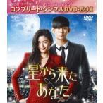 星から来たあなた <コンプリート・シンプルDVD-BOX5,000円シリーズ>【期間限定生産】 キム・スヒョン DVD