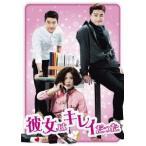 「彼女はキレイだった」DVD-BOX1 パク・ソジュン DVD
