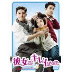 「彼女はキレイだった」DVD-BOX2 パク・ソジュン DVD