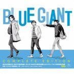 『ブルージャイアント』コンプリート・エディション オムニバス CD