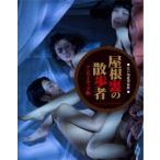 屋根裏の散歩者(初回限定生産) 木嶋のりこ Blu-ray