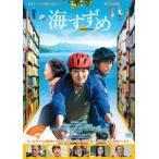 海すずめ 武田梨奈 DVD