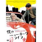 僕のニューヨークライフ ジェイソン・ビッグス DVD