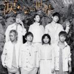 涙のない世界 AAA CD-Single
