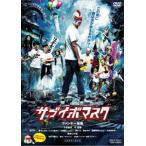 サブイボマスク ファンキー加藤 DVD