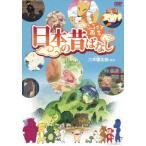 ふるさと再生 日本の昔ばなし 「三年寝太郎」他 DVD