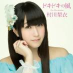ドキドキの風(初回限定盤)(DVD付) / 村川梨衣 (CD)