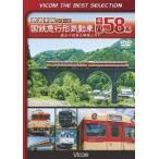 国鉄急行形気動車 キハ58系 DVD