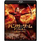 ハンガー・ゲーム FINAL:レボリューション ジェニファー・ローレンス Blu-ray