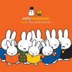 ミッフィー・クリスマス! ウィズ フレンズ&ファミリー CD
