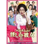 ベトナムの怪しい彼女 ミウ・レ DVD