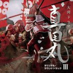 NHK大河ドラマ 真田丸 オリジナル・サウンドトラック III 音楽:服部〓之 TVサントラ CD